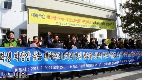 한국비정규교수노동조합 조선대학교분회 조합원들이 9일 오후 조선대 본관 앞에서 기자회견을 갖고 학생들을 희생양으로 삼는 대학당국의 'P(Pass·성적등급 미부여 이수처리)학점' 처리 방침 철회를 촉구하고 있다.